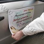 магнитная наклейка на дверь авто