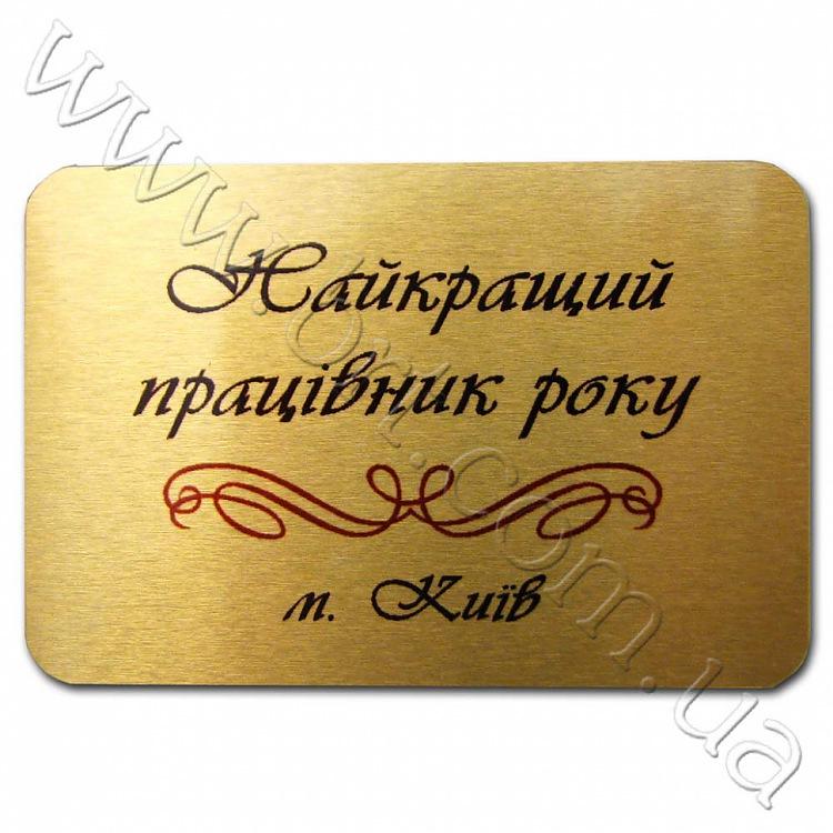 поздравительная шильда из металла с печатью