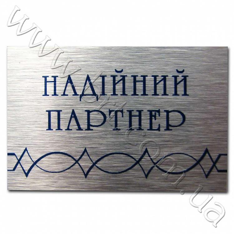 металлическая поздравительная табличка